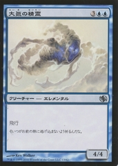 Air Elemental (Japanese) 13/62