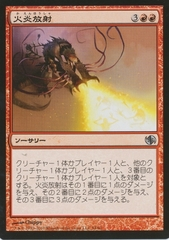 Cone Of Flame (Japanese) 54/62