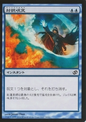 Counterspell (Japanese) 24/62