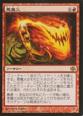 Demonfire (Japanese) 57/62