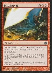 Flame Javelin (Japanese) 53/62