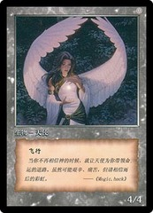 Token - JinHe Age - Angel