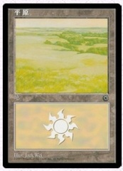 Plains 4 (Alternate Art) on Channel Fireball