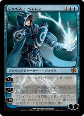 Jace Beleren (Japanese) - Foil on Channel Fireball