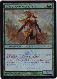 Elvish Champion (Japan Junior Tournament Promo Foil) (Japanese)