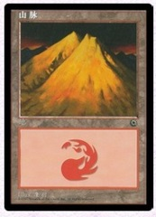 Mountain 2 (Alternate Art) on Channel Fireball