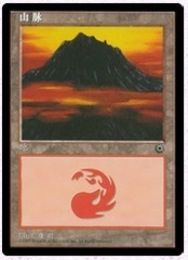 Mountain 4 (Alternate Art) on Channel Fireball