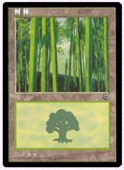 Forest 2 (Alternate Art) on Channel Fireball