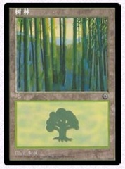 Forest 3 (Alternate Art) on Channel Fireball