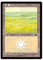 Plains 2 (Alternate Art) on Channel Fireball