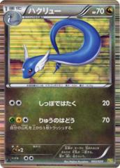 Dragonair - 003/020 - 1st Edition