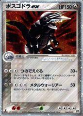 Aggron EX - 046/053 - Holo Rare