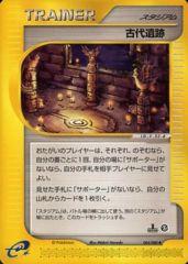 Ancient Ruins - 084/088 - Uncommon
