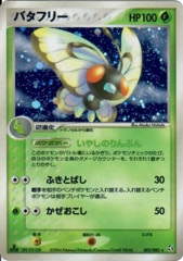 Butterfree - 003/082 - Holo Rare