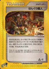 Apricorn Maker - 080/088 - Uncommon