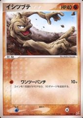 Geodude - 046/080 - Common