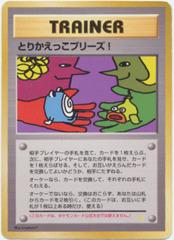 Japanese Pokemon Trading Please (Original Version)