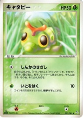 Caterpie - 001/082 - Uncommon