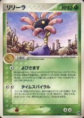 Lileep - 009/053 - Uncommon