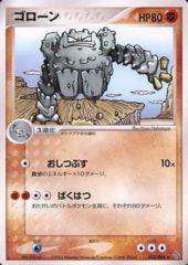 Graveler - 033/054 - Rare