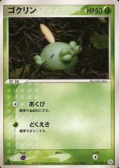 Gulpin - 013/083 - Common