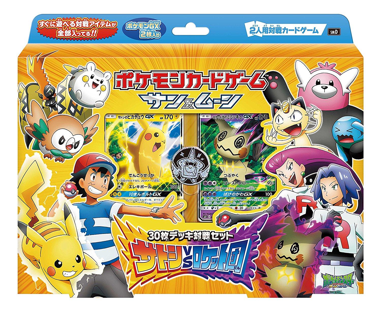 japanese pokemon sun u0026 moon smd battle set