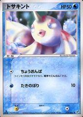 Goldeen - 019/082 - Common