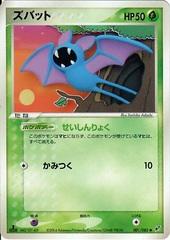 Zubat - 001/082 - Common