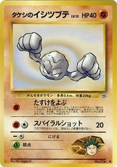 Brock's Geodude #074 - Common HP40