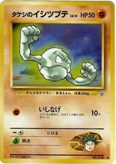 Brock's Geodude # 074 - Common HP50