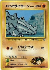 Brock's Rhyhorn #111 - Common