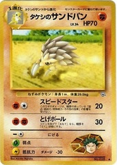 Brock's Sandslash #028 - Uncommon