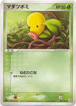 Bellsprout - 001/086 - Common
