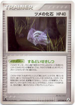 Claw Fossil - 077/086 - Uncommon