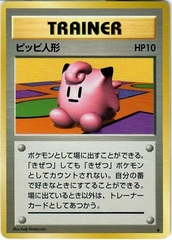 Clefairy Doll - Rare