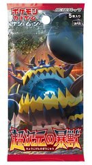 Japanese Pokemon Sun & Moon SM4A Ultradimensional Beasts Booster Pack