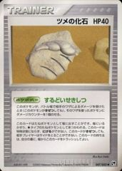 Claw Fossil - 047/053 - Uncommon