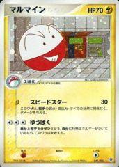 Electrode - 041/083 - Holo Rare