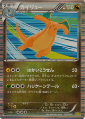 Dragonite - 005/020 - 1st Edition