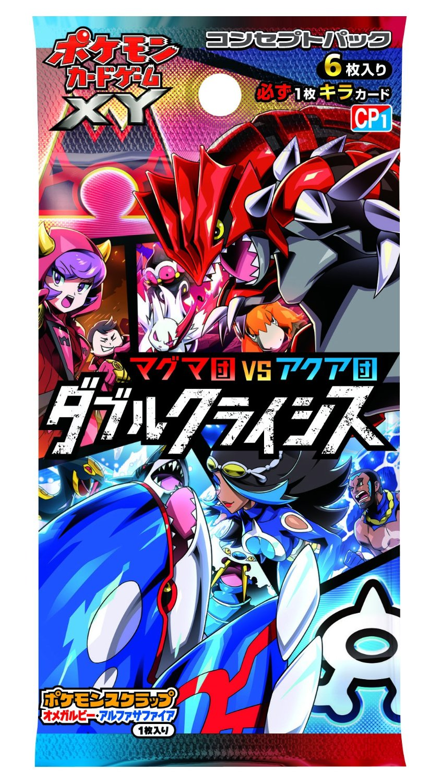 Japanese Pokemon 1st Edition Magma Vs Aqua Double Crisis