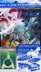 Japanese Pokemon BW COOL Storage Box with Energies featuring Reshiram Zekrom and Kyurem