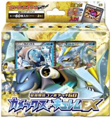 Japanese Pokemon BW Blastoise + Kyurem EX Combo Deck