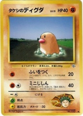 Brock's Diglett #050 - Common