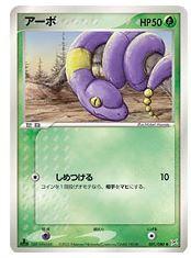 Ekans - 001/080 - Common