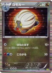 Shelgon - 007/020 - 1st Edition
