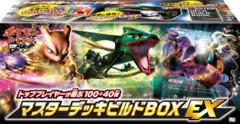 Japanese Pokemon BW Master Deck Build Box EX