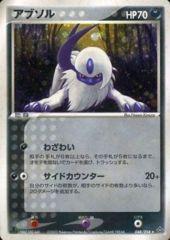 Absol - 048/054 - Holo Rare