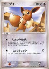Eevee - 054/080 - Common