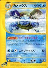 Blastoise - 076/128 - Rare