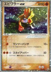 Hitmonchan Ex - 030/055 - Holo Rare ex